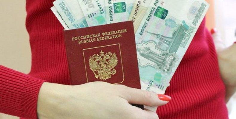 Квитанция об оплате государственной пошлины для получения и продления вида на жительство в России