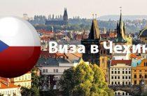 Оформление визы в Чехию самостоятельно