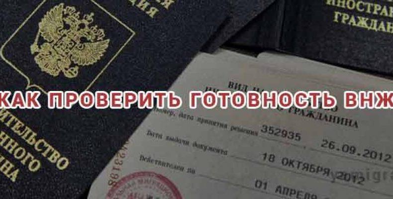 Как узнать о готовности ВНЖ в России