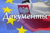 Что нужно для визы в Польшу