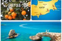 Что нужно чтобы эмигрировать на Кипр?