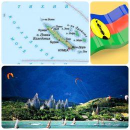 Как оформить визу в Новую Каледонию