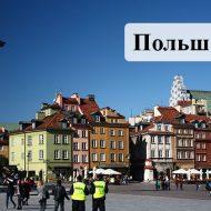 Как открыть туристическую визу в Польшу