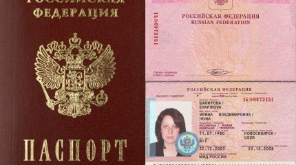 Получаем заграничный паспорт старого образца