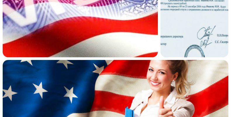 Образец справки с работы для визы в США