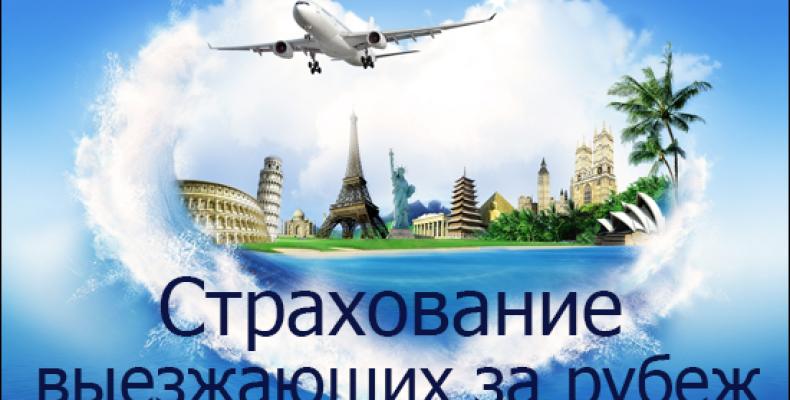Как оформить дешевую страховку для выезда за границу
