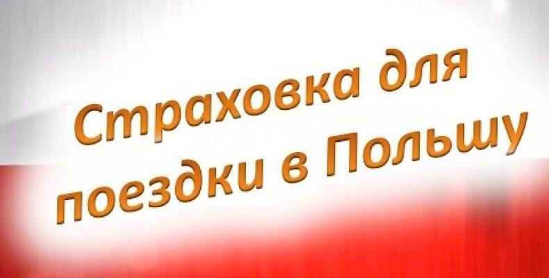 Страховка на визу в Польшу