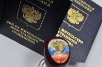 Как оформить вид на жительство в РФ для пенсионеров