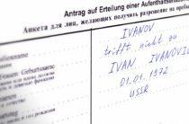 Как заполнить анкету в Германию