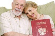 Образец заполнение анкеты на загранпаспорт нового образца для пенсионеров