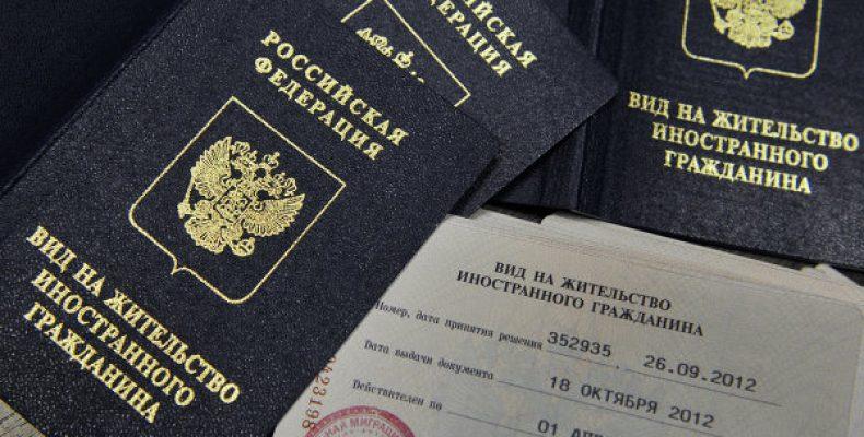 Какие документы необходимы иностранному гражданину для получения вида на жительство в РФ