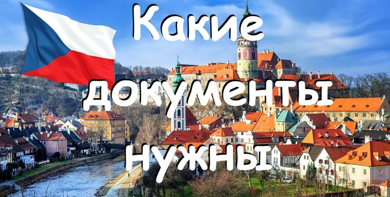 Как оформить документы на визу в Чехию