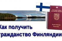 Способы получения ВНЖ и гражданства в Финляндии