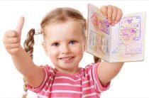 Оформление загранпаспорта ребёнку до 14 лет