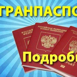 Порядок получения загранпаспорта нового образца