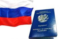 Гражданство РФ для граждан Армении с видом на жительство