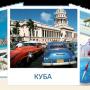 Можно ли эмигрировать на Кубу?
