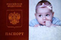 Нужен ли заграничный паспорт новорожденному ребенку?