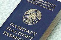 Как получить ВНЖ в РФ гражданину Беларуси