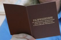 Для чего нужно подтверждение вида на жительство в РФ
