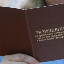 Соблюдение правил для получения бланка уведомления ВНЖ России