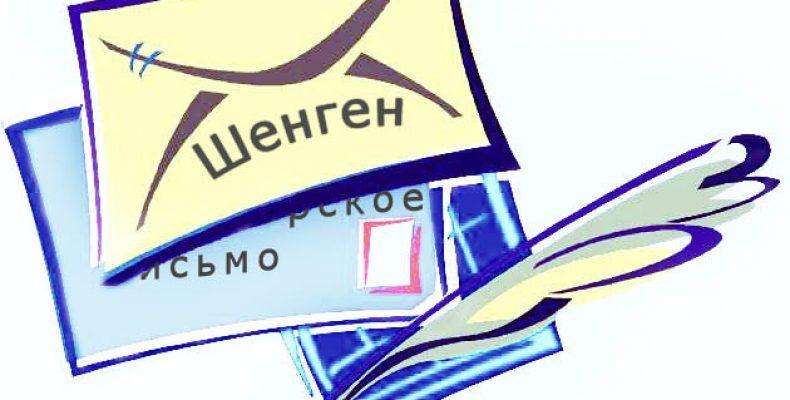 Для чего нужно спонсорское письмо на визу в Испанию ?