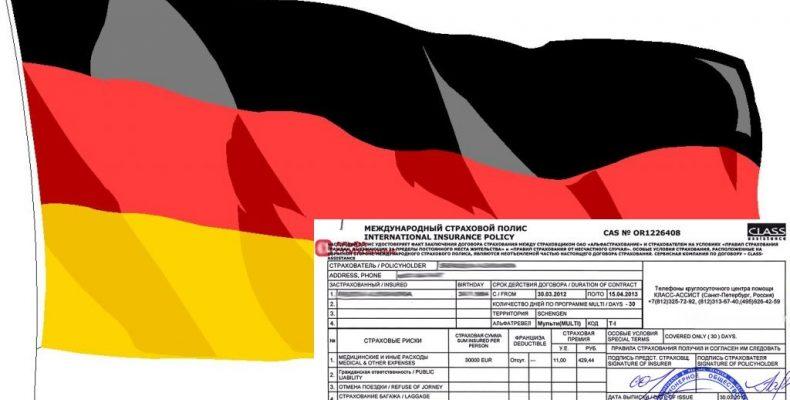 Как оформить страховку для визы в Германию