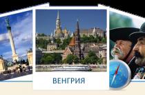 Как стать гражданином Венгрии