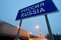 Въезд в Россию без визы