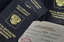 Оформление вида на жительство в Российской Федерации