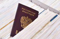 Как и кому выдается вид на жительство РФ без РВП